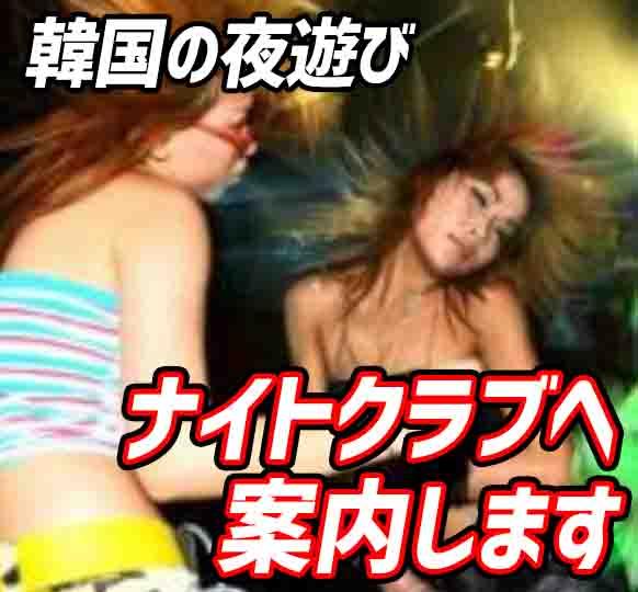 韓国の夜遊び。ナイトクラブに行ってみよう!
