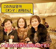 全員が日本式の名前である母の5姉妹