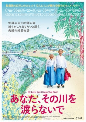 ジョンヒョのおすすめの韓国映画「あなた、その川を渡らないで (님아 그 강을 건너지 마오)」