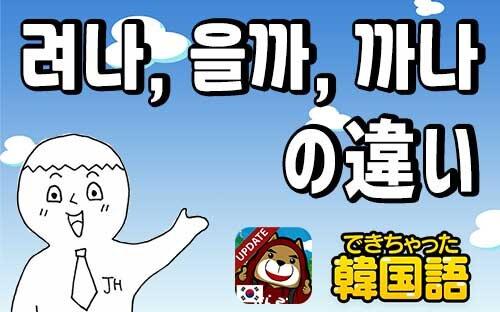 何 し てる の 韓国 語