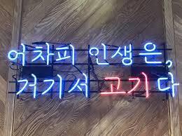 'どうせ'は韓国語で何?이왕と어차피の意味の違いと使い分けを例文で解説