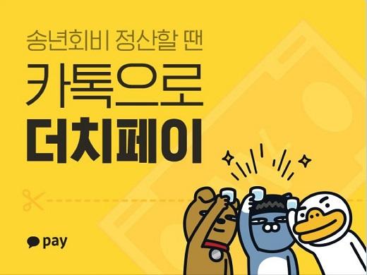 '割り勘'は韓国語で何?더치페이意味と使い方