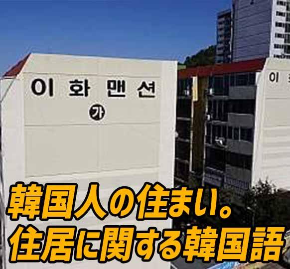 韓国人の住まいと住居に関する韓国語