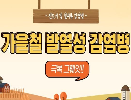 가을철とは?「○○철」の意味と使い方を例文で解説【韓国語 中級 単語】