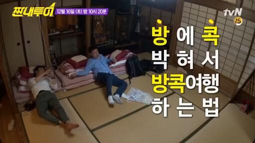'ステイホーム, 引きこもり'は韓国語で何?방콕(バンコッ), 집콕(チッコッ)意味と使い方