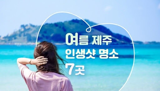 인생샷の意味と使い方を例文で解説【韓国語スラング】