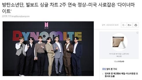 BTSニュースから「미국 사로잡은'다이너마이트'」
