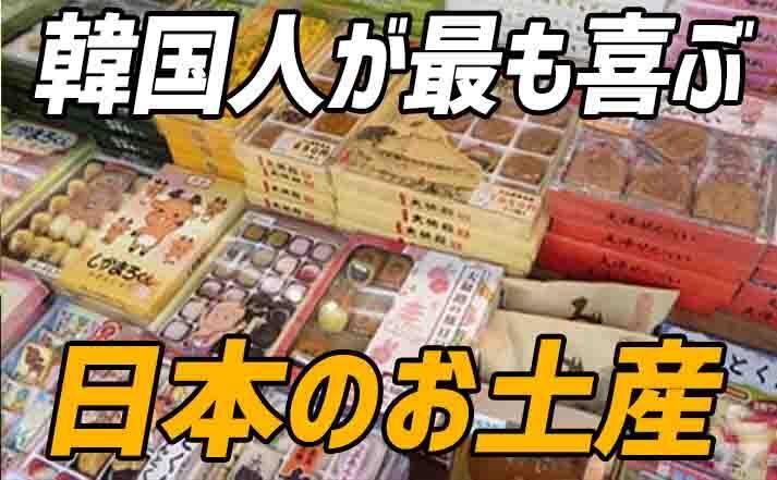 韓国人が喜ぶ日本のお土産、おすすめは何ですか?【韓国人にプレゼント】