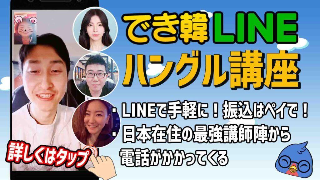 韓国語オンライン講座 でき韓 LINEハングル講座 生徒募集中!