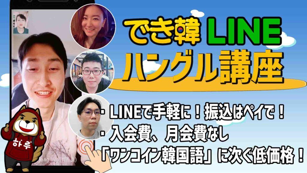 【韓国語 オンラインレッスン おすすめ】最強講師陣!安い!入会費・月会費なし!