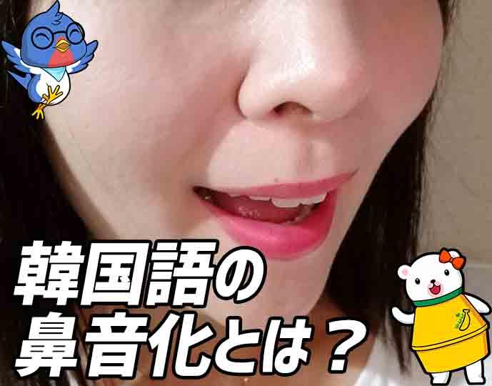 韓国語の鼻音化とは?読み方、覚え方を単語で分かりやすく解説