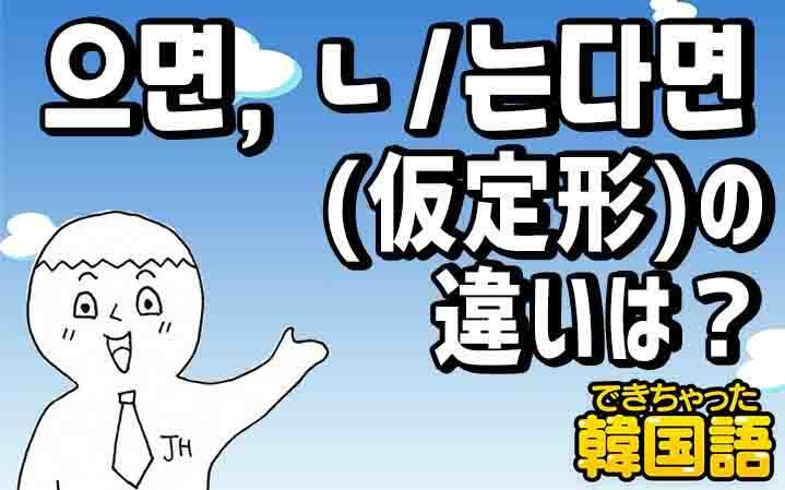 韓国語の仮定形、으면, ㄴ/는다면, 다면の違いと使い方