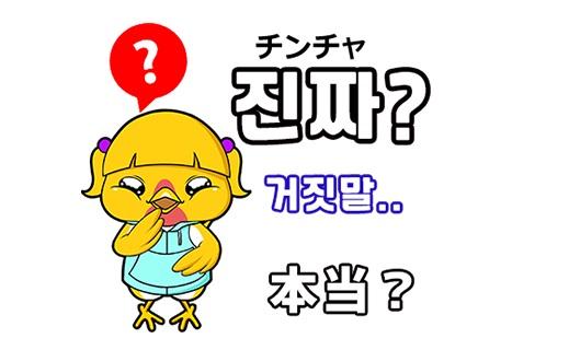 語 チンチャ 韓国