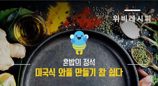 'しやすい'は韓国語で何?기 쉽다, 기 편하다, 기 좋다の意味の違いと使い分け