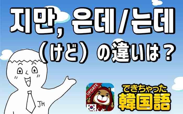 'けど'は韓国語で何?지만, 는데の意味の違いと使い分けを例文で解説