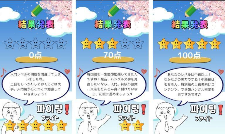 【あなたの韓国語力は?でき韓、採点機能の使い方】
