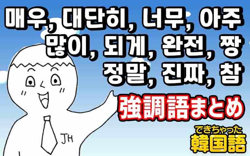 韓国語の強調語のまとめ・使い分け