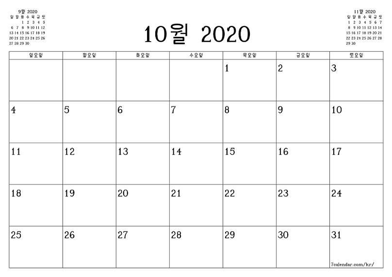 韓国語の日にち・日付の読み方と発音変化