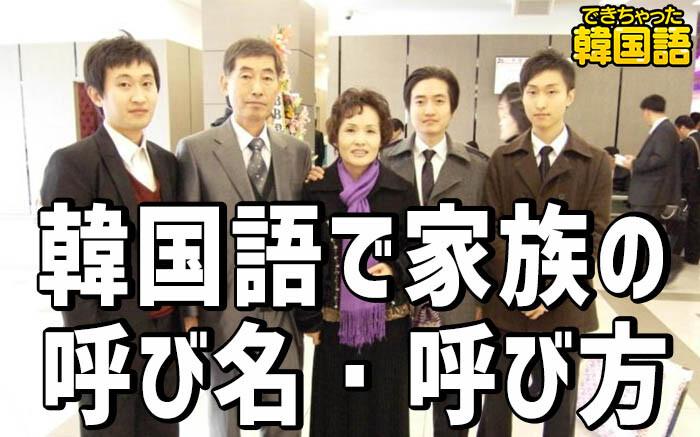 韓国語で家族・親戚の様々な呼び名・呼び方と意味の違い・使い分け