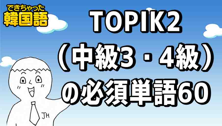 TOPIK2(中級3・4級)の必須単語60を現役講師が厳選