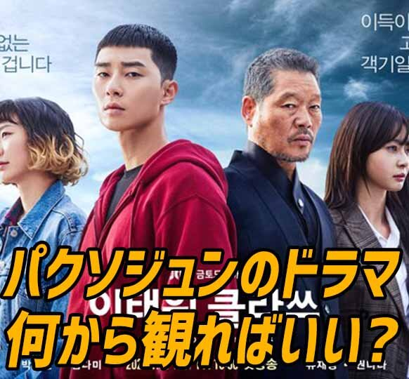 パクソジュン出演の韓国ドラマ、どれを先に見るべきでしょうか?おすすめ作品は?