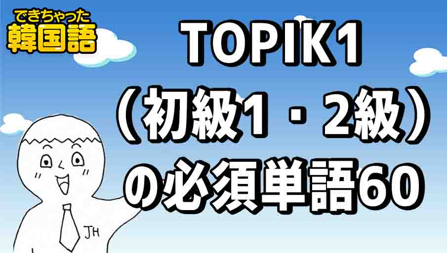 TOPIK1(初級1・2級)の必須単語60 ②