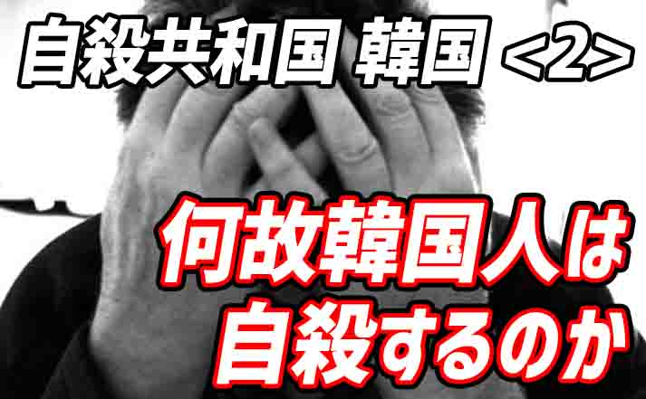 『自殺共和国 韓国』<2>なぜ韓国人は自殺するのか