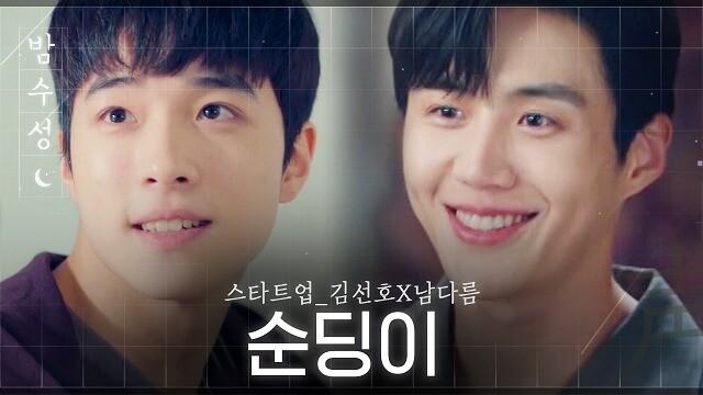 韓国ドラマ「스타트업(スタートアップ)」で「순딩이」を演じるキム・ソンホさん