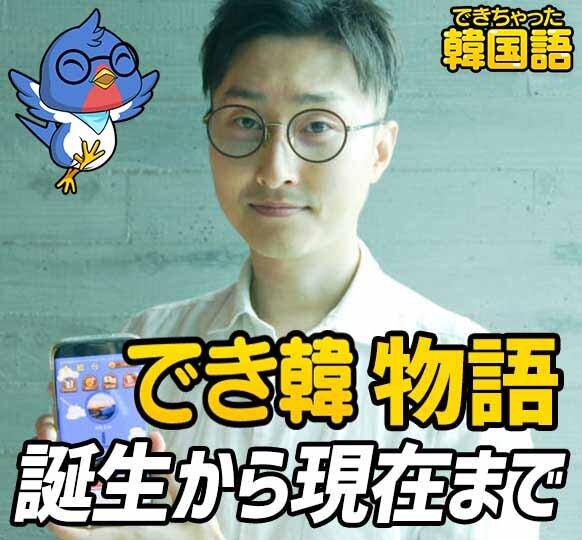 無料 韓国語学習アプリ「でき韓」物語:誕生から現在まで