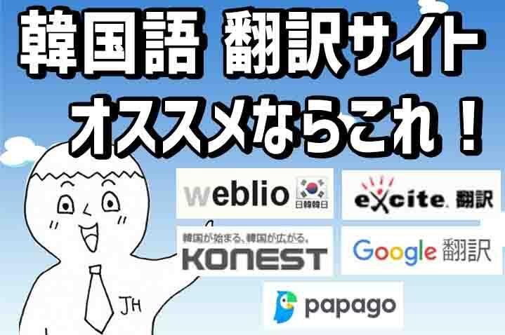 韓国語 翻訳 オススメはこれ!5大無料サイト(アプリ) 正確度 徹底比較