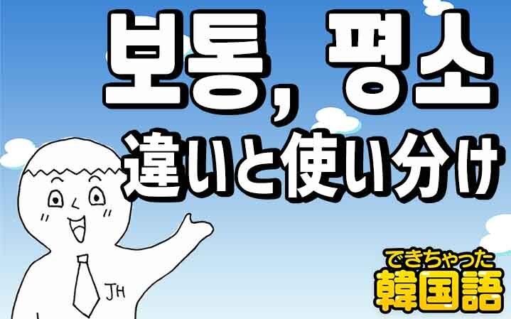 보통, 평소(普段、普通)意味の違いと使い分け【韓国語単語】