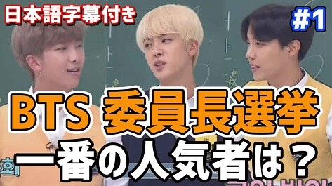 【防弾少年団/BTS日本語字幕 】委員長選挙、一番モテるメンバーは誰?