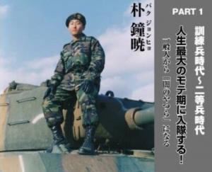 『人生最大のモテ期に入隊しました!-韓国の軍隊、その793日間の記録』