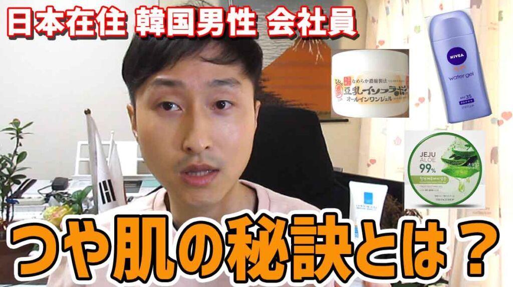 日本在住 韓国男性のスキンケア