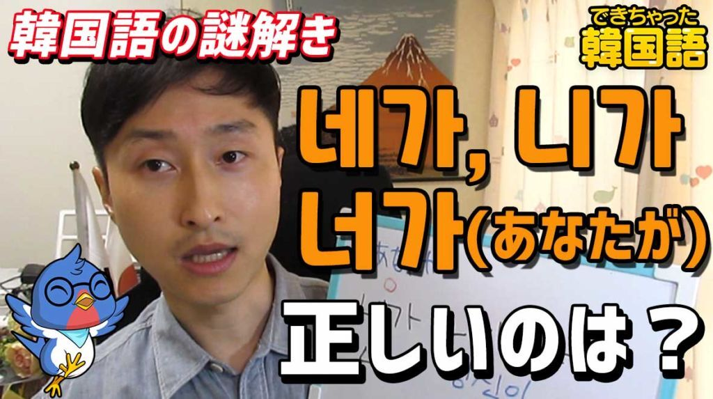 【韓国語の謎】네가, 니가, 너가(あなたが)のうち、正しいのは?