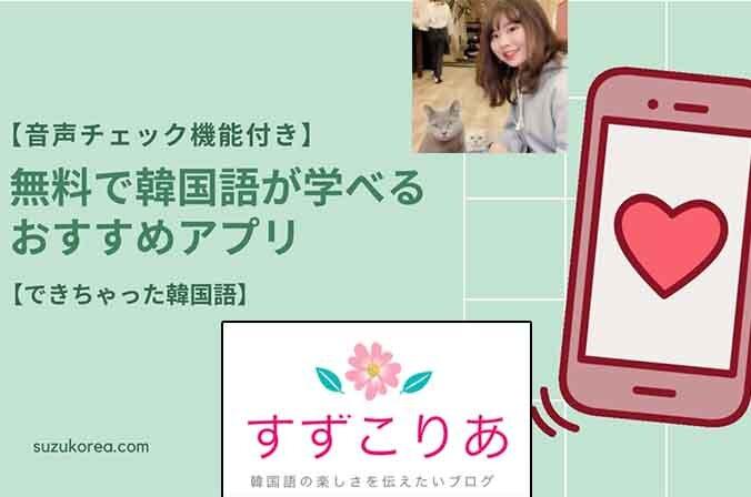 無料で韓国語が学べるおすすめアプリ【でき韓】