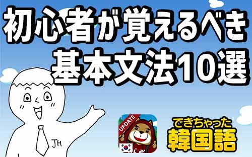 【韓国語 文法 一覧】初心者が覚えるべき基本文法10選を現役講師が徹底解説