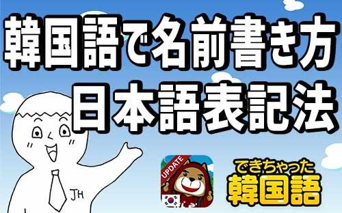 韓国語の名前に変換する方法と日本語表記法