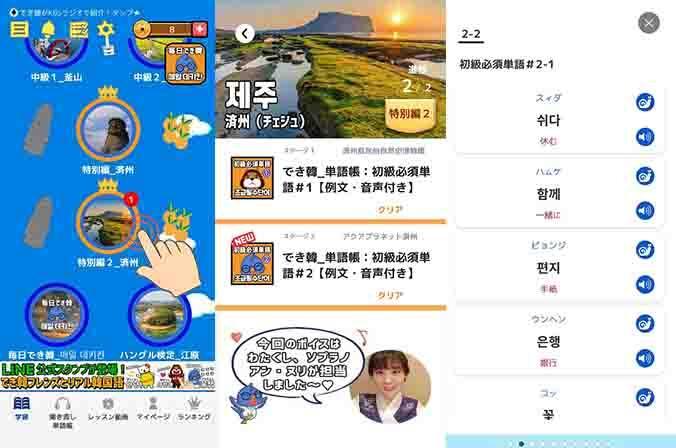 無料韓国語学習 でき韓 単語帳 初級必須単語#2が追加!