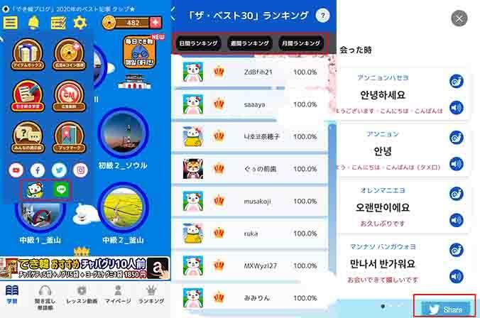 無料韓国語学習アプリ「でき韓」新機能追加!
