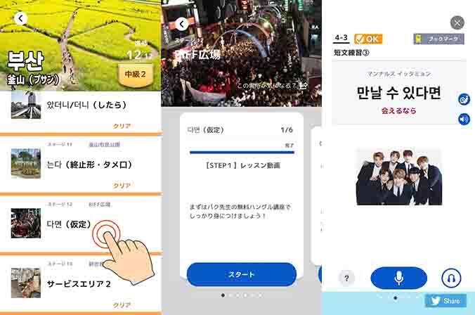 無料韓国語学習アプリ「でき韓」中級2:無料ステージ「다면(仮定)」が追加