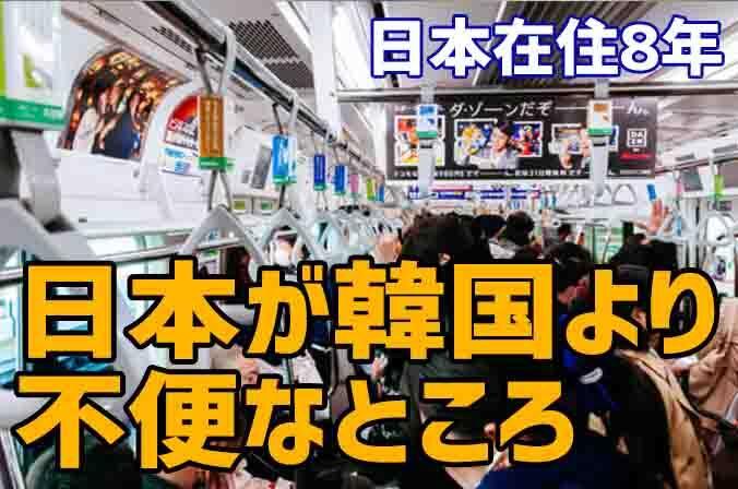 日本在住の韓国人が感じる「日本が韓国より不便なところ」