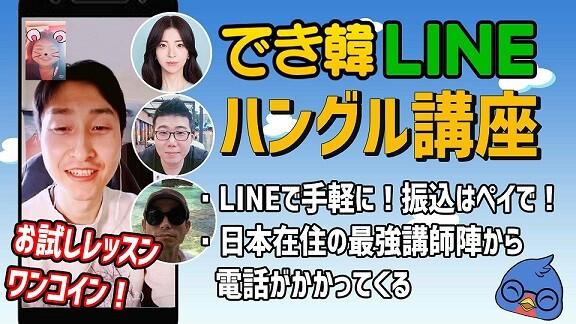 【オンライン韓国語講座】でき韓 ハングル講座の体験レッスンがワンコイン!