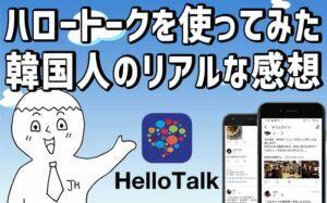 韓国人の友達がすぐできる!語学交流アプリ「ハロートーク」のリアルな感想・レビュー