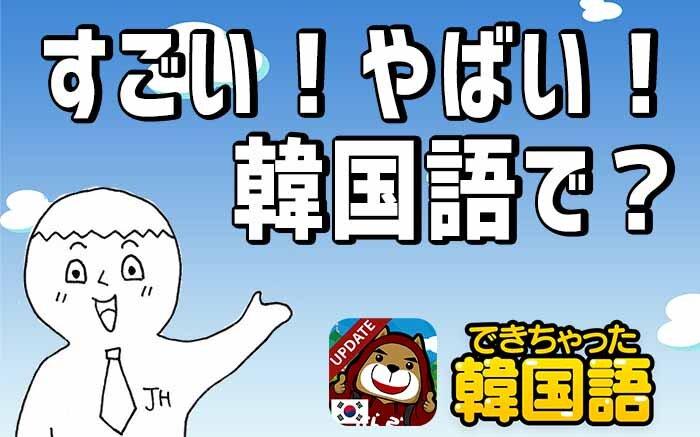 'やばい, すごい'は韓国語で何?대단해, 대박, 쩔어, 장난아냐の意味の違いと使い方