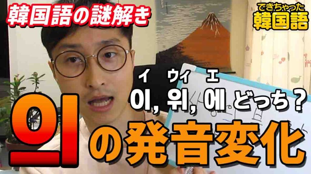 【韓国語の謎】自由奔放な의の発音変化、読み方