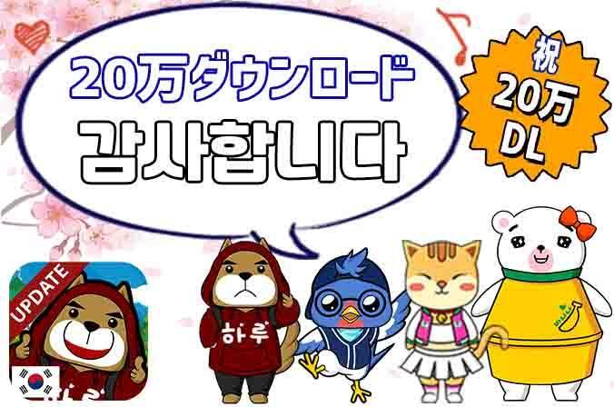 無料韓国語学習アプリ「でき韓」20万ダウンロード達成!ログインイベント実施
