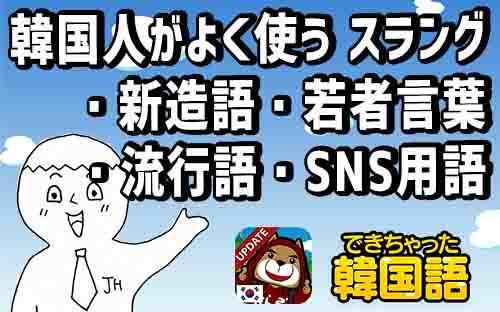 今一番使われている韓国語 スラング71選:若者言葉・SNS用語まとめ【2021年最新版】