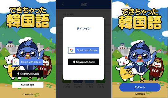 無料韓国語学習アプリ「できちゃった韓国語」引継ぎ機能の使い方