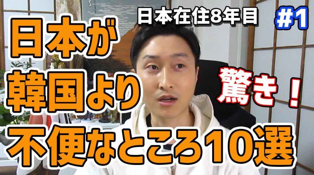 日本在住の韓国人が驚いた!「日本が韓国より不便なところ10選」#1